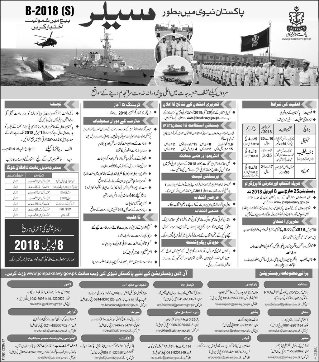 Join Pak Navy as Sailor B-2018(S) March 2018 Registration Online