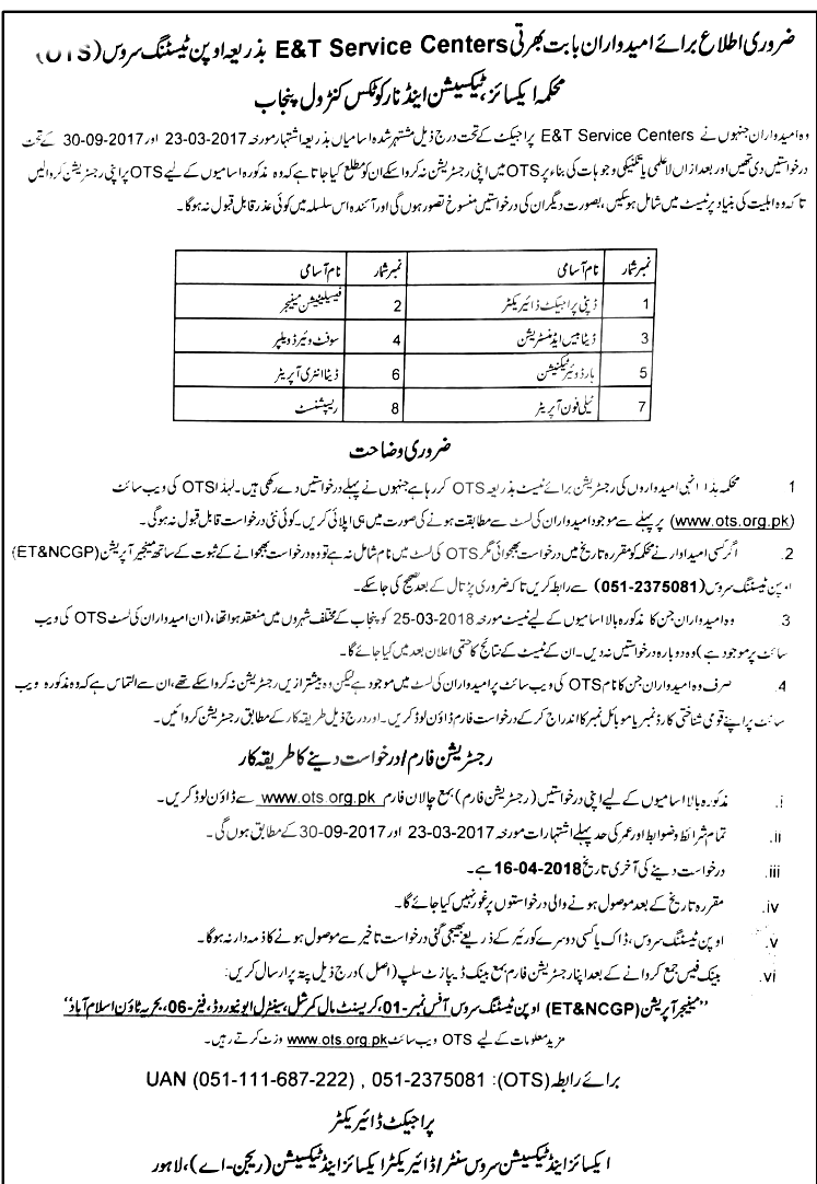 Excise, Taxation and Narcotics Control Department Punjab Jobs 2018