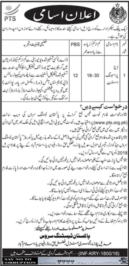 Sindh Government Public Sector Organization PTS Jobs 2018