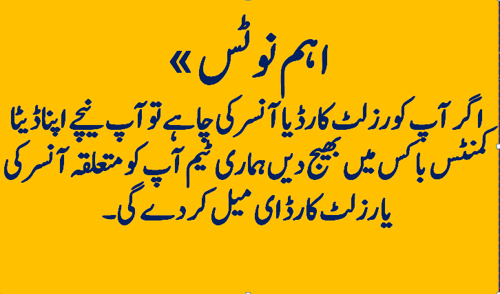 Sindh Educator answer keys
