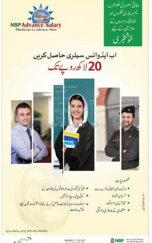 NBP Educational Loan 2018 Online Apply Application Forms Download by Allied MCB UBL HBL