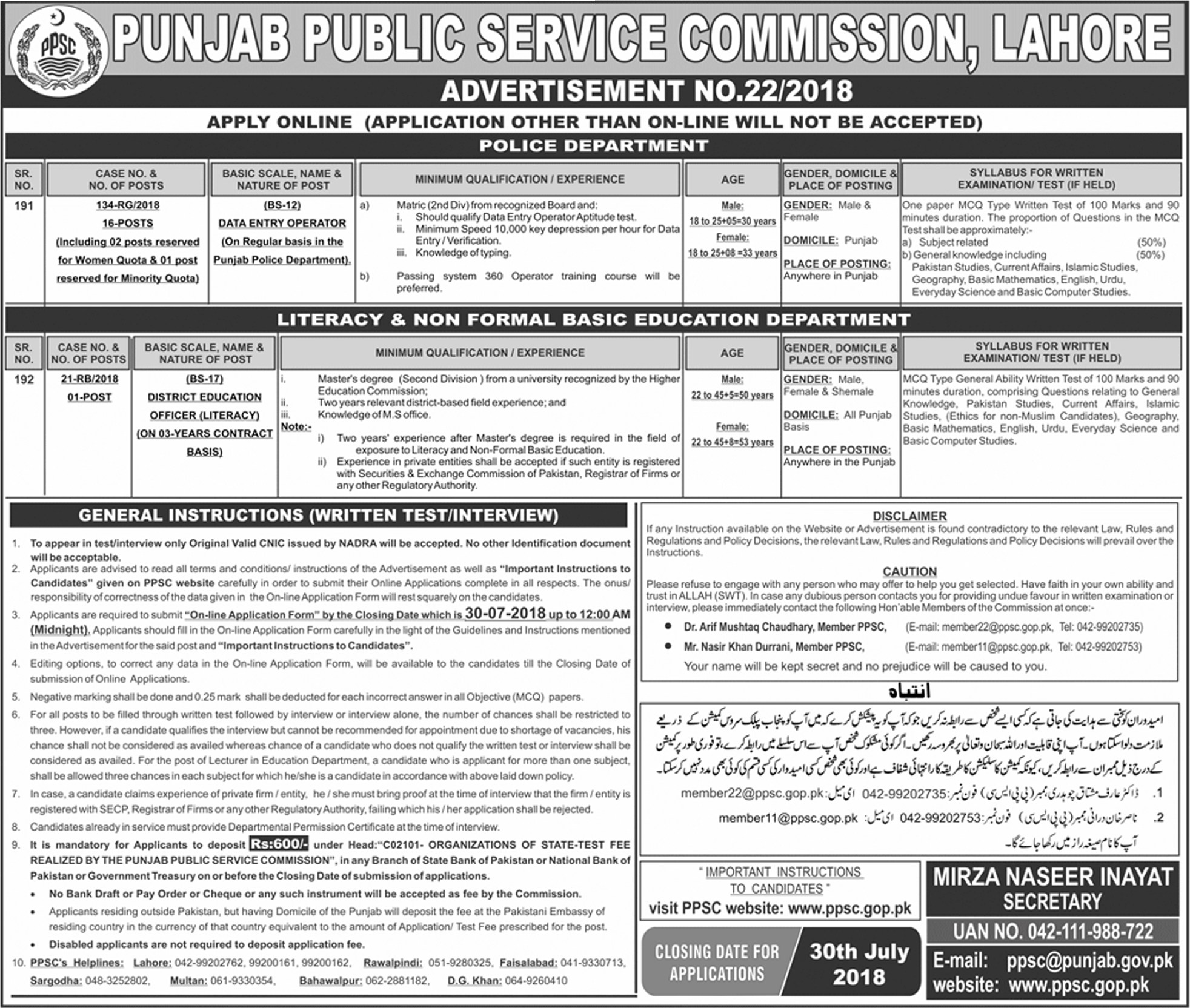 PPSC Punjab Police jobs 2018 Written Test preparation solved past papers
