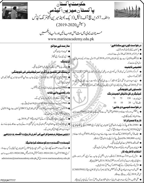 Pakistan Marine Academy Admission 2018 Entry Test Apply Online Preparation guide