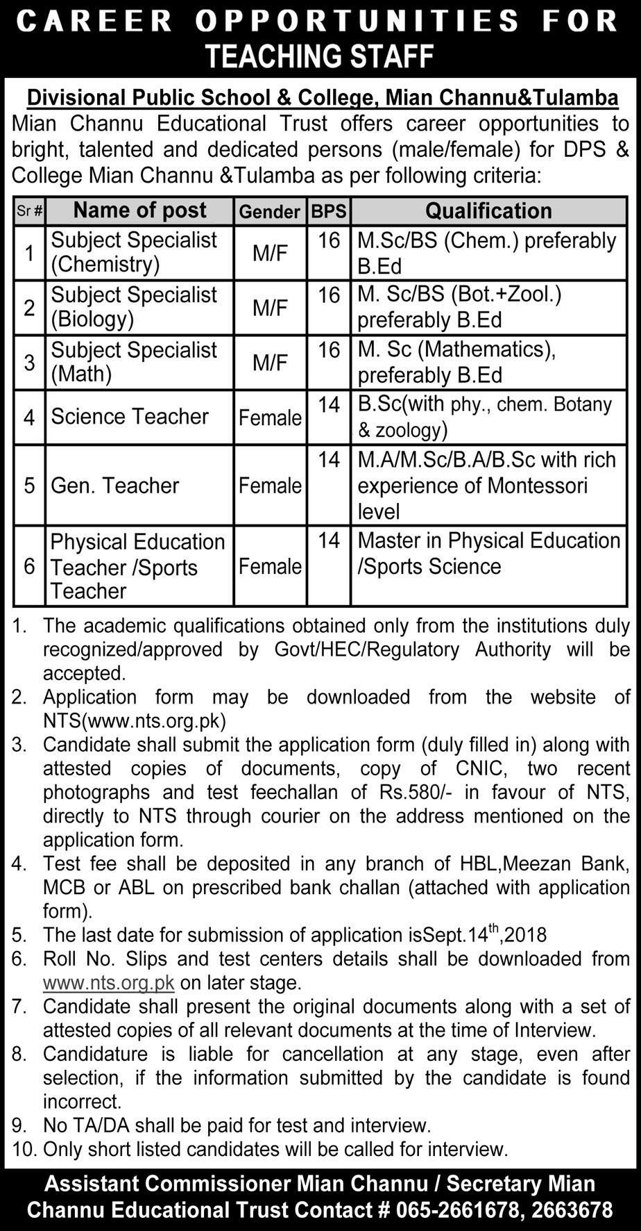 DPS College Mian Channu Tulamba Jobs NTS Application Forms 2018
