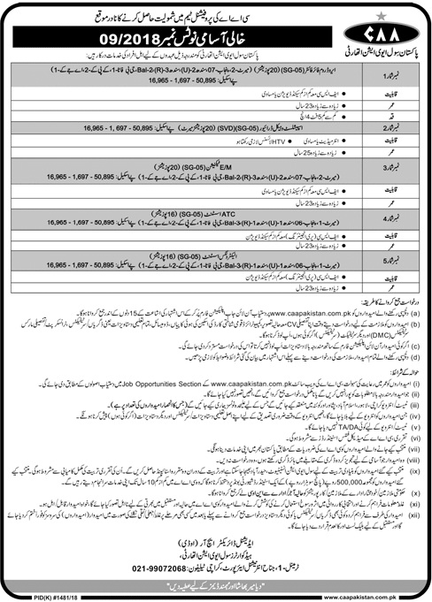 Civil Aviation Authority Jobs 2018 Online Application form
