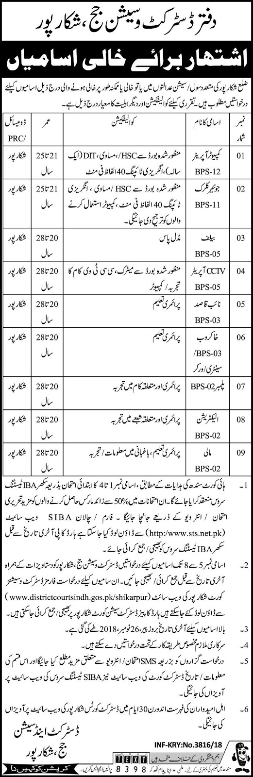District Session Court Shikarpur Jobs 2018 Download Application Form