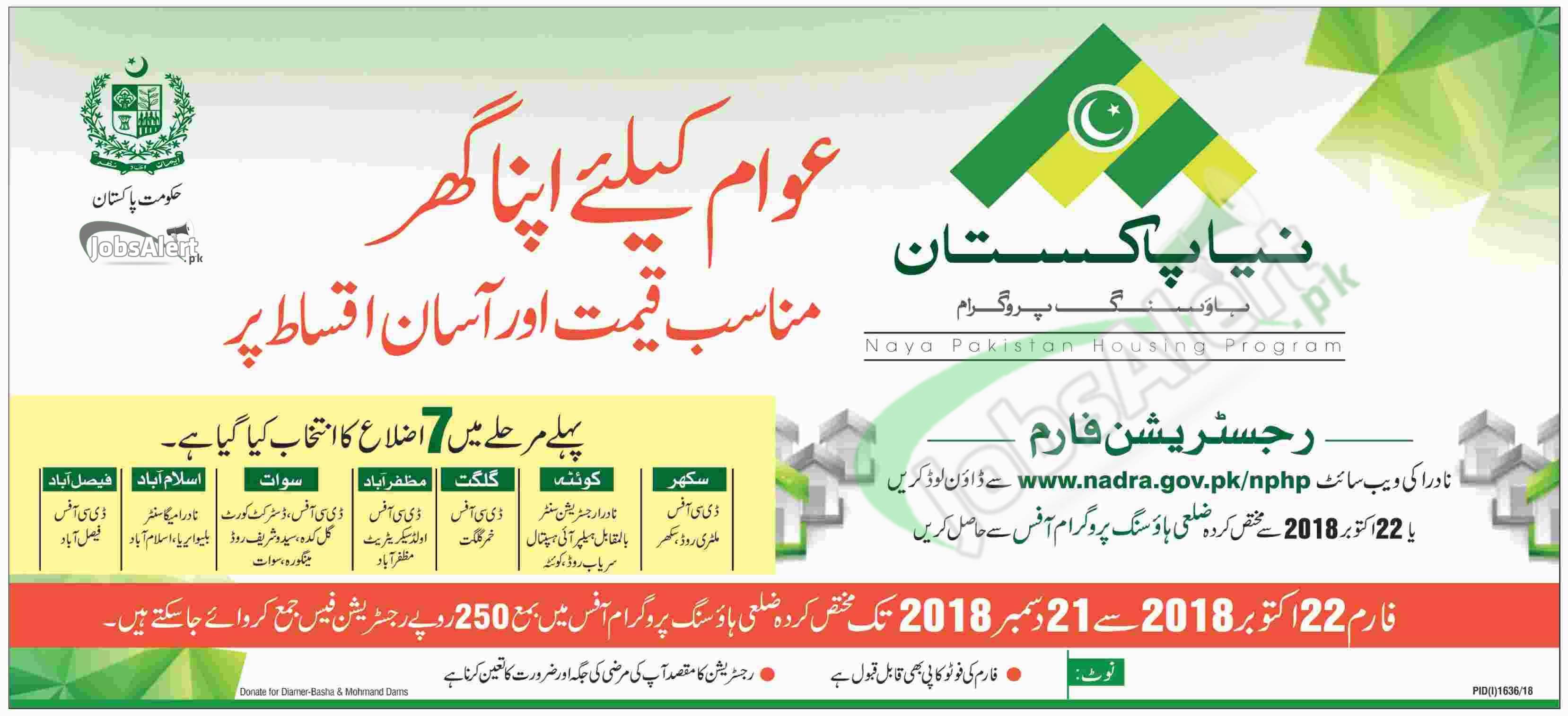 Naya Pakistan Housing Scheme 2018 Online Registration Form Download District wise