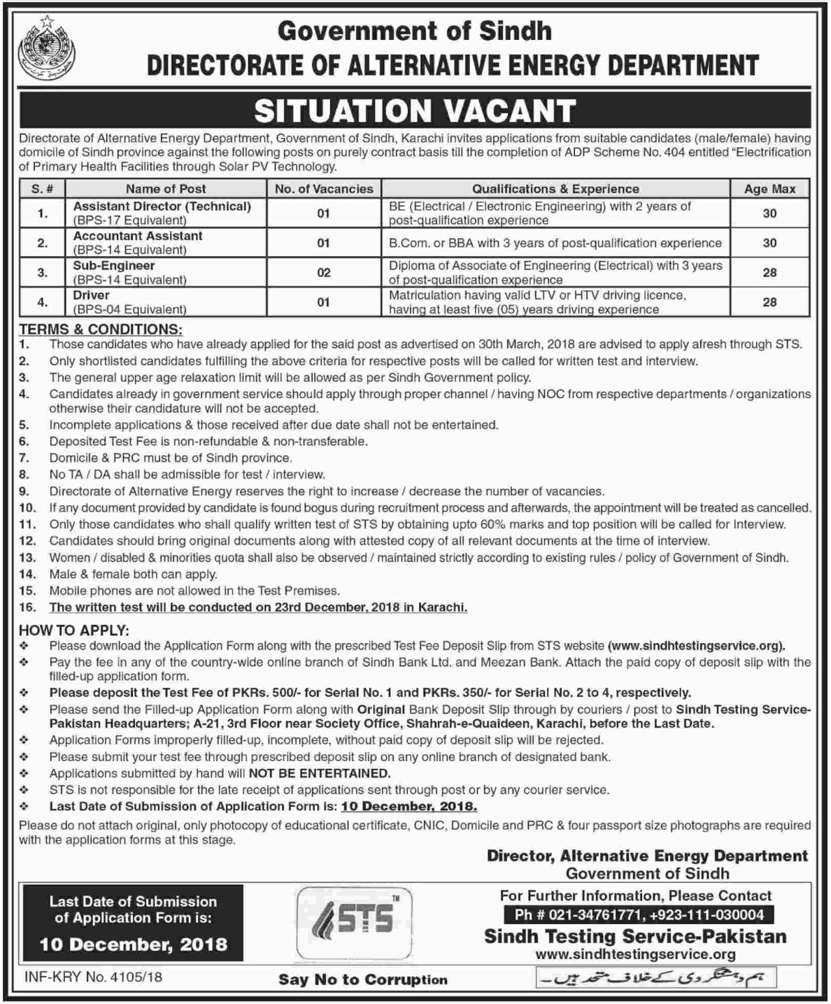 Alternative Energy Department STS Jobs 2018 Application Form Download