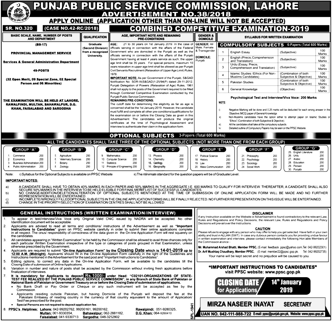 Combined Competitive Examination PPSC jobs 2021 Apply online