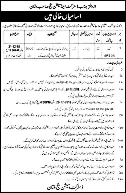 District and Session Court Multan jobs 2018 Apply Online