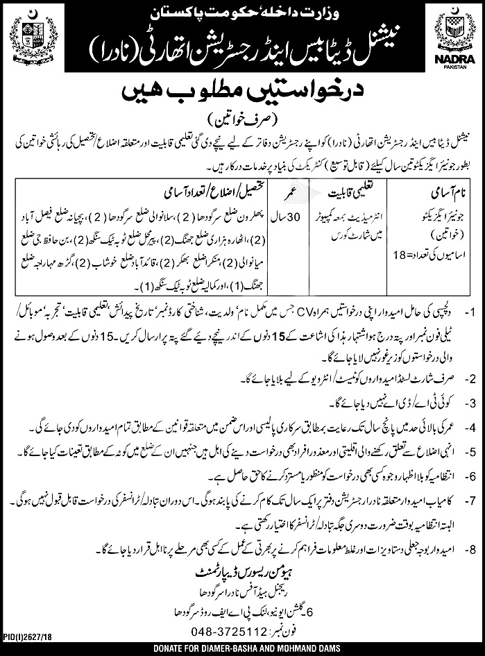 National Database and Registration Authority NADRA Jobs 2018 Apply Online